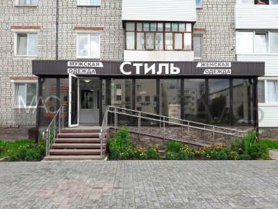 Магазин г. Добрянка